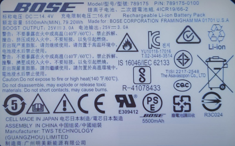 S1 Pro Battery Label